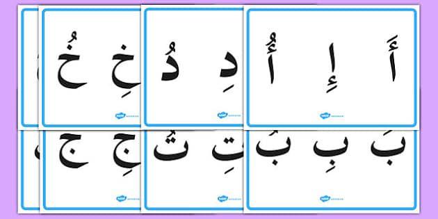 مجموعة من الملصقات الرائعة لمساعدتك في شرح حروف الهجاء بالحركات القصيرة كل ملصق يحتوي على حرف Teaching The Alphabet Learn Arabic Alphabet Kindergarten Reading