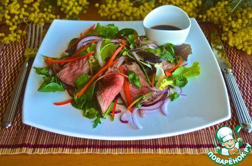 Тайский салат с говядиной - кулинарный рецепт. Thai salad with beef - a recipe.