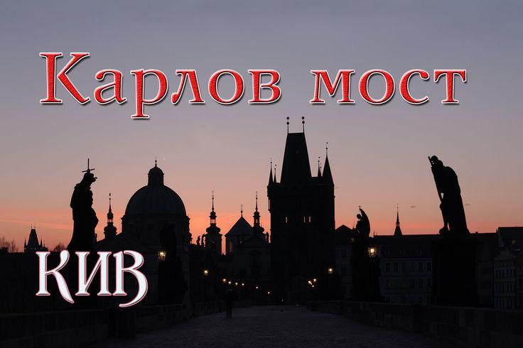 Карлов мост Прага