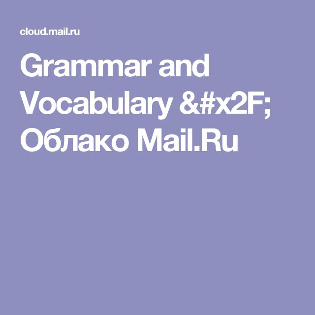 Grammar and Vocabulary / Облако Mail.Ru