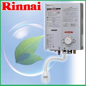 小型湯沸かし器 プロパンガス リンナイ RUS-V51XT(SL) 5号ガス瞬間湯沸かし器 元止め式