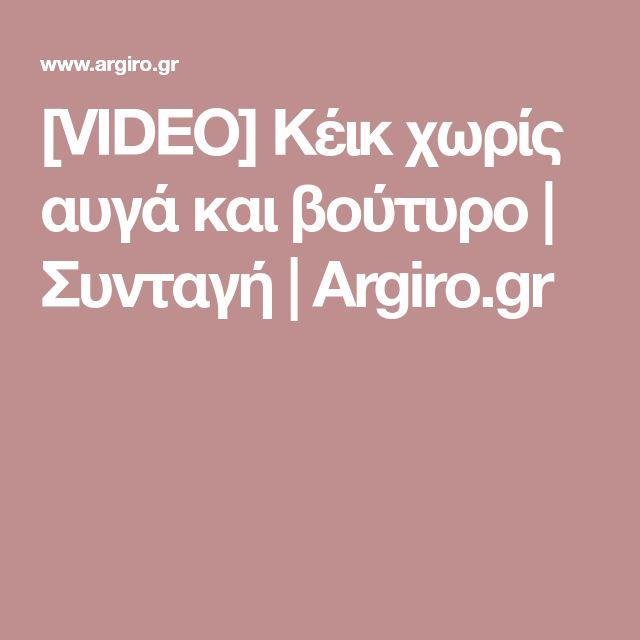 [VIDEO] Κέικ χωρίς αυγά και βούτυρο | Συνταγή | Argiro.gr