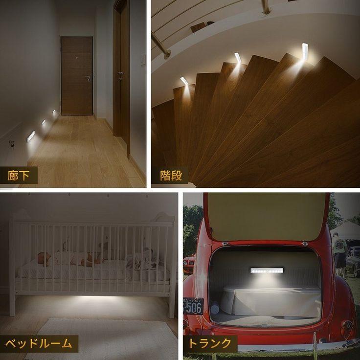 足元灯 人感センサー フットライト Ledライト 玄関ライト マグネット式