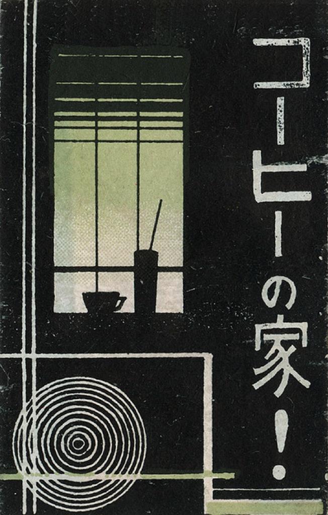 Vintage Japanese Matchbox Art                                                                                                                                                                                 More