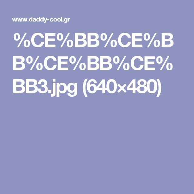 %CE%BB%CE%BB%CE%BB%CE%BB3.jpg (640×480)