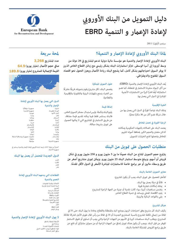 EBRD Arabic Guide Factsheet by Lina Hayek