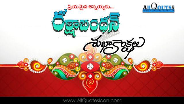 Raksha-Bandhan-Quotes-in-telugu-hd-pictures-Rakhi-Telugu-Quotes-Images-Wallpapers-photos-pictures