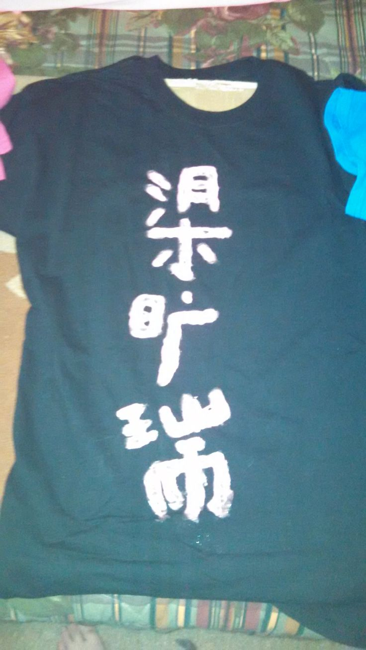 Black t shirt diy - This Is My Chinese Name On A Black T Shirt I Painted It With