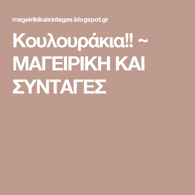 Κουλουράκια!! ~ ΜΑΓΕΙΡΙΚΗ ΚΑΙ ΣΥΝΤΑΓΕΣ