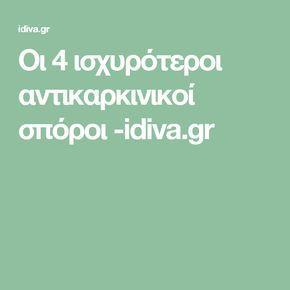 Οι 4 ισχυρότεροι αντικαρκινικοί σπόροι -idiva.gr