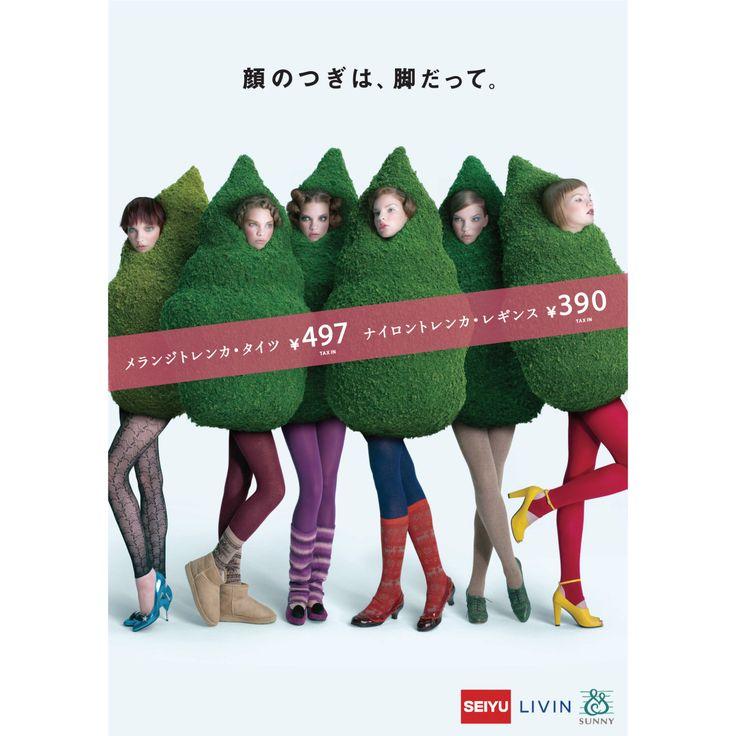 SEIYU トレンカ/works/KucHen