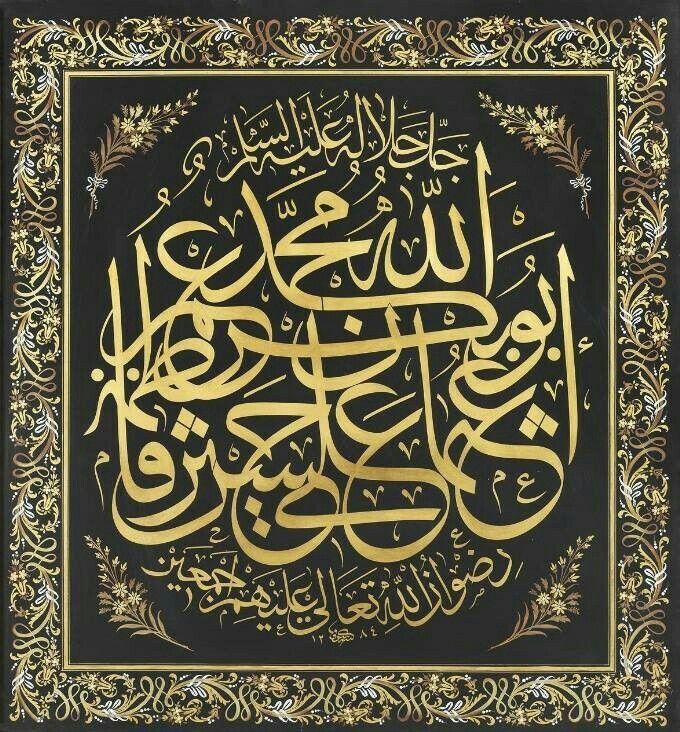"""Hattat Şevki Efendi'nin Zerendud Tekniği ile Oluşturulan Aşere-i Mübeşşere"""" Levhası  hattatlarsofasi.com  #hattat #hatsanatı #hüsnühat #hattatşefikefendi #sülüs #türkhattatları #allah #muhammed #islam #islamicart #islamiccalligraphy #calligraphy #calligraphymasters #turkishcalligraphers"""