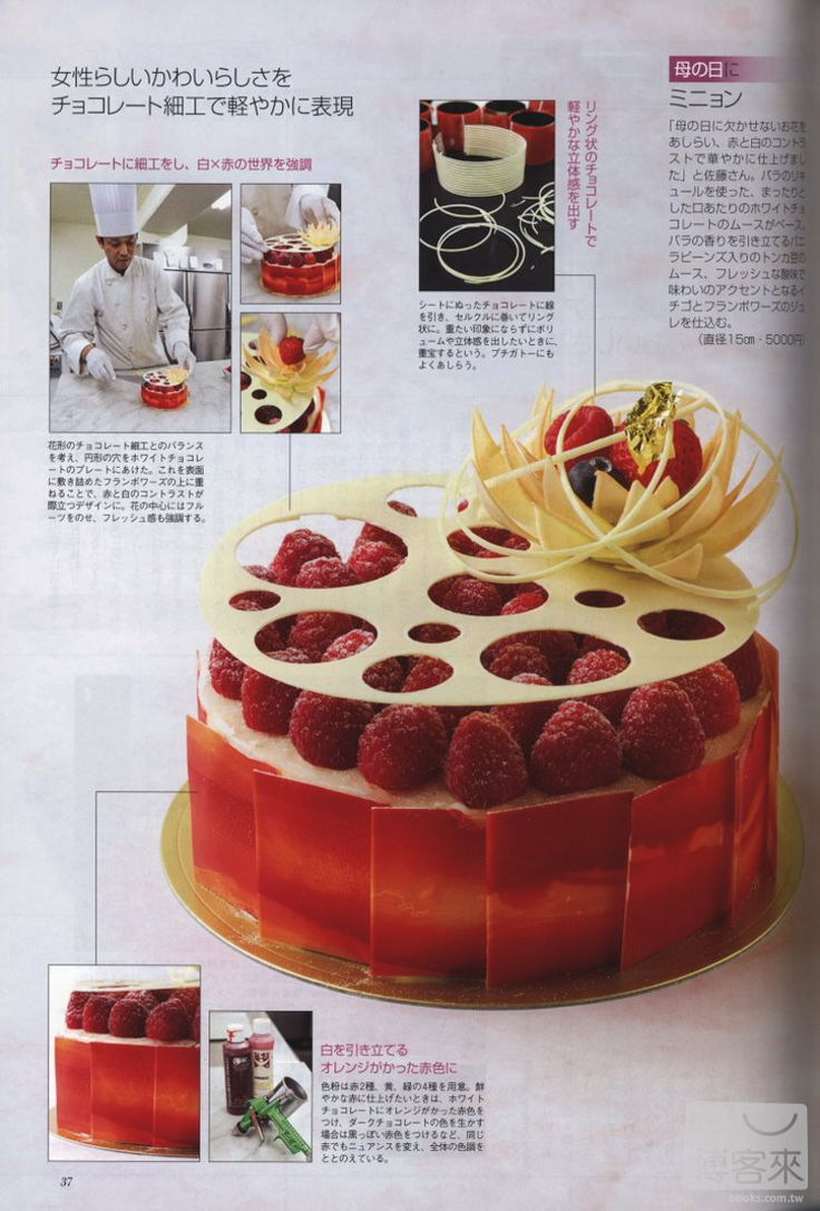 Cafe Sweets VOL.140:藝術蛋糕設計