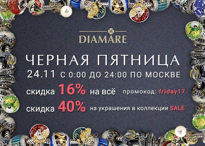 24 ноября ювелирный бренд Diamare участвует в грандиозной всемирной распродаже - ЧЁРНАЯ ПЯТНИЦА! | Diamare