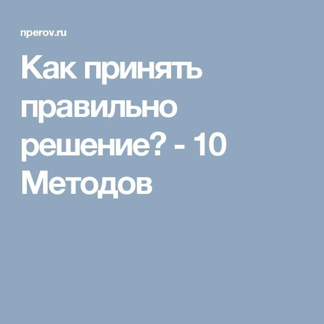 Как принять правильно решение? - 10 Методов
