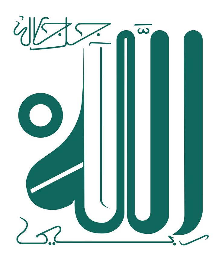 Free Islamic calligraphy l Divine Name from the tomb of Sidi Ahmad At-Tijani