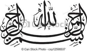 islamic calligraphy artwork - Google Search