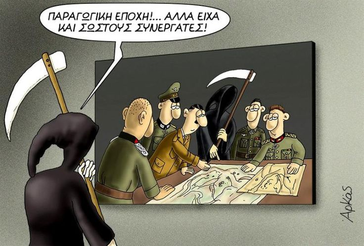 Newsone | Ο Αρκάς δίνει τη λύση στον Αλέξη Τσίπρα για το ασφαλιστικό! Απολαύστε υπέυθυνα… | Newsone.gr