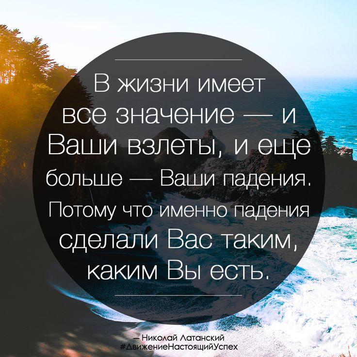 «В жизни имеет все значение — и Ваши взлеты, и еще больше — Ваши падения. Потому что именно падения сделали Вас таким, каким Вы есть» — Николай Латанский  http://latansky.com/blog/zhizn-so-smyslom/kak-raskryt-svoj-vnutrennij-mir.html #НиколайЛатанский #ДвижениеНастоящийУспех