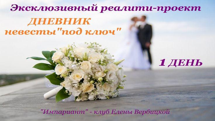 Реалити проект. Знакомства Замуж за иностранца. Как выйти замуж за Мужчину.