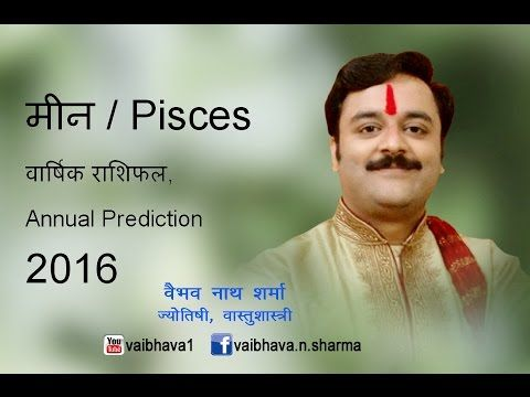 #मीन, #Meen, #Pisces #Astrology #2016 #Annual #Horoscope, #Hindi #Rashiphal, #Year2016 #Prediction, #Forecast  #Astrology2016 #AnnualHoroscope, #HindiRashiphal, #YearPrediction, #Rashifal, #राशिफल   https://youtu.be/UyR07EXVjrg