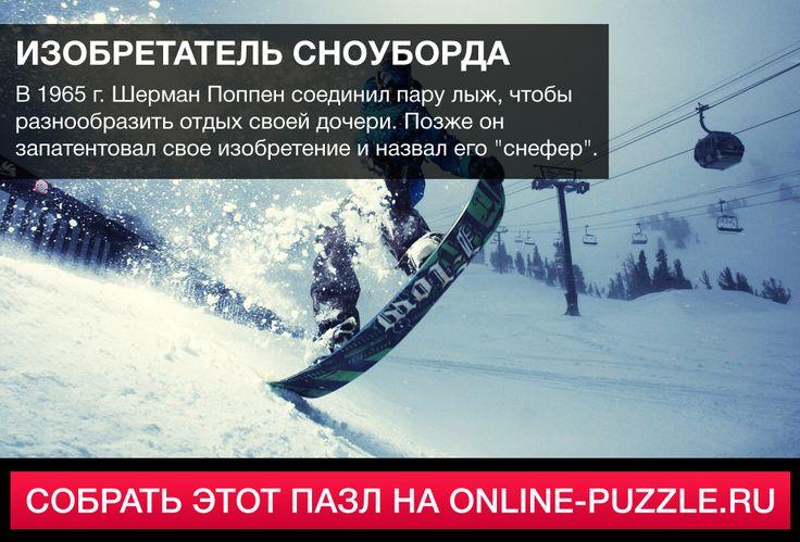 ☝  В 1965 г. Шерман Поппен соединил пару лыж, чтобы разнообразить отдых своей дочери. Позже он запатентовал свое изобретение и назвал его «снефер».