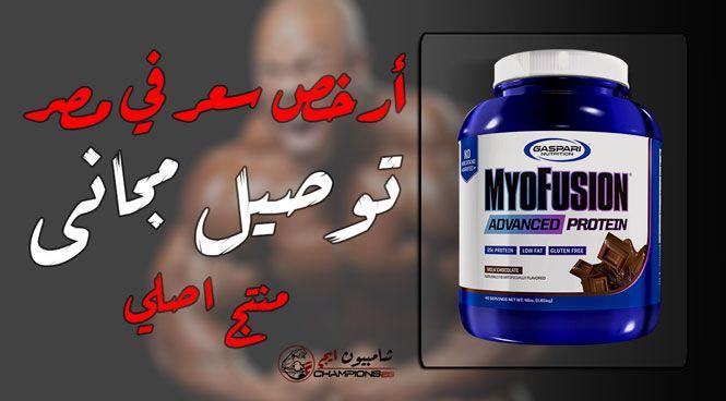 ميوفيوجن بروتين المنافس الجديد في مصر Myofusion Advanced Protein Protein Supplement Container Supplements