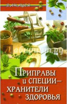 Казьмин, Прокопович - Приправы и специи - хранители здоровья обложка книги