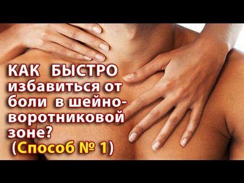 Как быстро и без таблеток избавиться от боли в шее? Способ №1