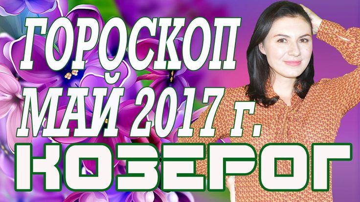 КОЗЕРОГ ГОРОСКОП НА МАЙ 2017 года