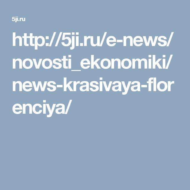 http://5ji.ru/e-news/novosti_ekonomiki/news-krasivaya-florenciya/