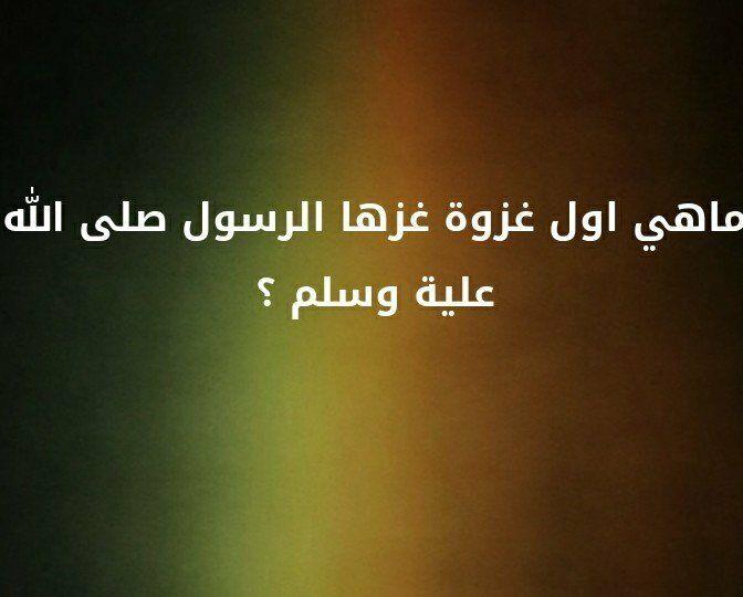 ما هي اول غزوة غزها الرسول صلى الله عليه وسلم لغز Islam Facts Islam Beliefs Islam Quran