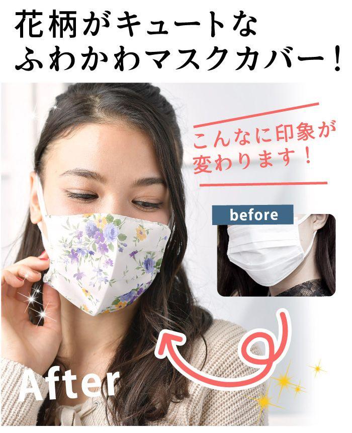 マスク カバー