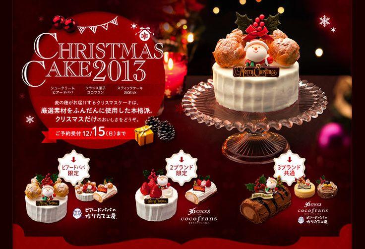 クリスマス ケーキ - Google 検索