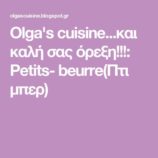Olga's cuisine...και καλή σας όρεξη!!!: Petits- beurre(Πτι μπερ)