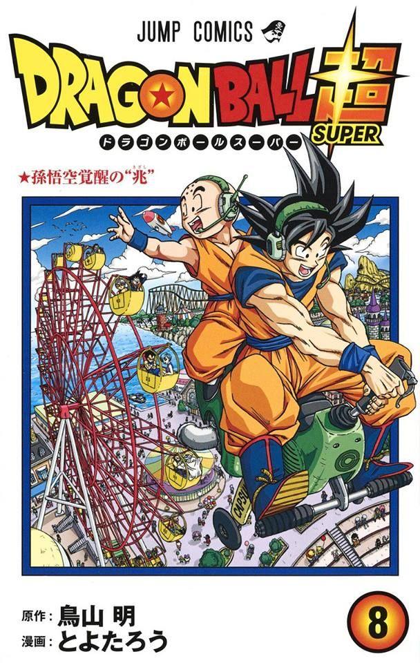 غلاف المجلد الـــ8 من مــانغا dragon ball super dragon ball super manga dragon ball super dragon ball