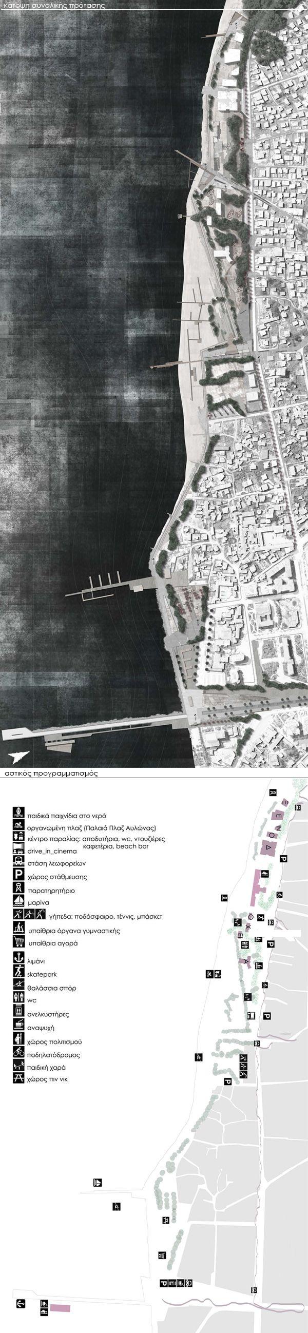 http://www.greekarchitects.gr/gr/συμμετοχες-2014/16714-προσ|στη-θαλασσα-id9946