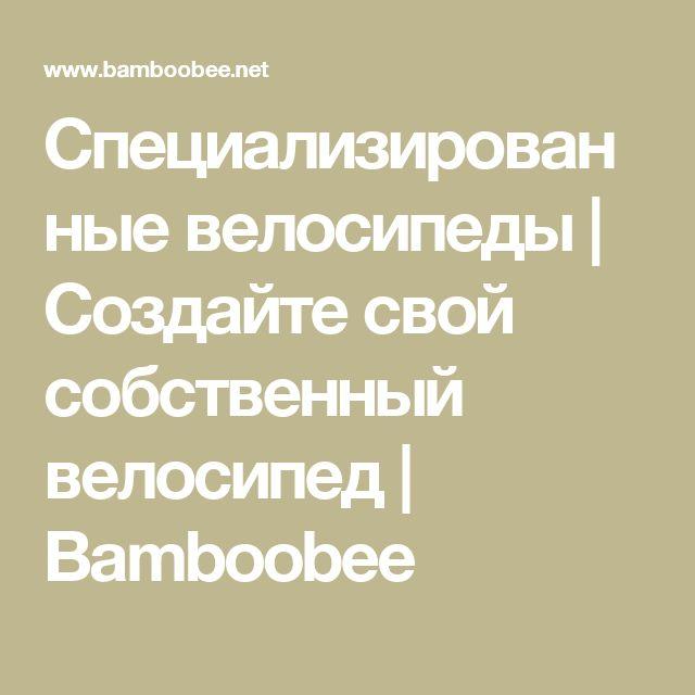Специализированные велосипеды    Создайте свой собственный велосипед    Bamboobee