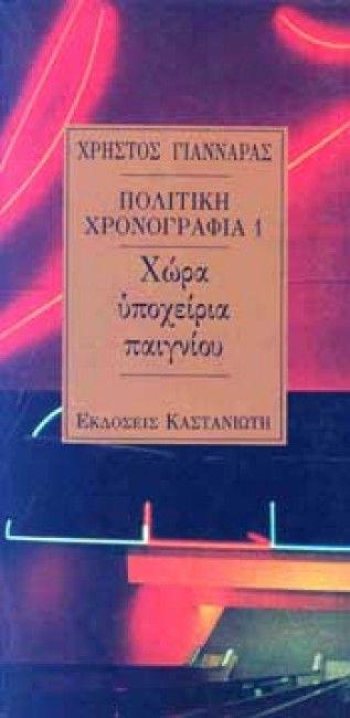 ΠΟΛΙΤΙΚΗ ΧΡΟΝΟΓΡΑΦΙΑ 1-ΧΩΡΑ ΥΠΟΧΕΙΡΙΑ ΠΑΙΓΝΙΟΥ
