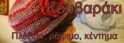 Κουβαράκι: Πως αντιγράφω πατρόν από το burda (οδηγίες στα ελληνικά!)