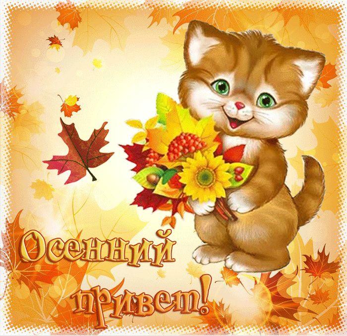 Открытки любимая осень, своими руками