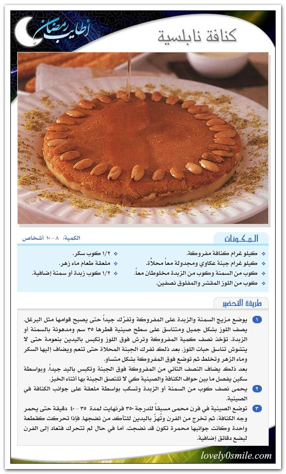 كنافة نابلسية Food Tasting Helthy Food Ramadan Desserts