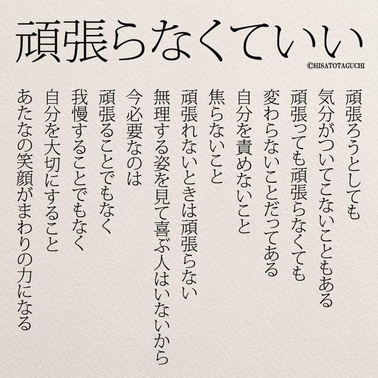 頑張らなくていい | 女性のホンネ川柳 オフィシャルブログ「キミのままでいい」Powered by Ameba
