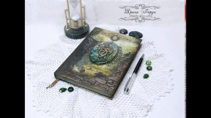 Тайна Дракона   - ежедневник - декупаж - декор