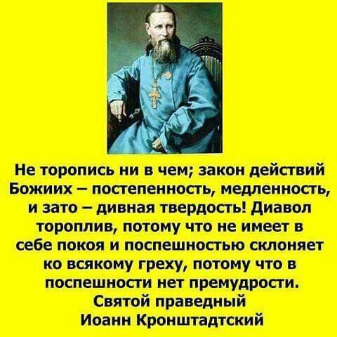 Мудрость православных святых