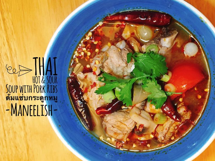 Thai Hot & Sour Soup with Pork Ribs   ต้มแซ่บกระดูกหมู - A very simple yet flavourful soup that gives off a complex aroma. This dish is similar in style to Thai Tom Yum Clear Soup   ต้มยำน้ำใส but uses dried & powdered chilli for extra spice.