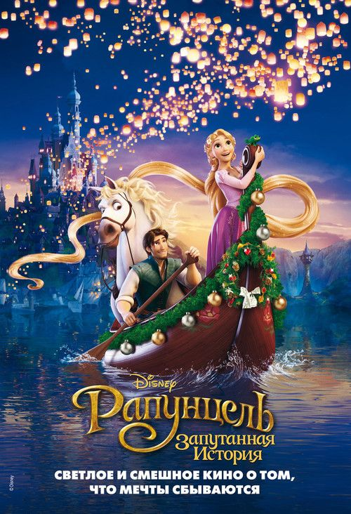 Tangled 2010 full Movie HD Free Download DVDrip
