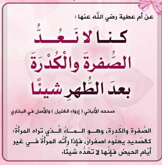 Pin By Mashael Araby On Woman S In The Islam Islam Muslim