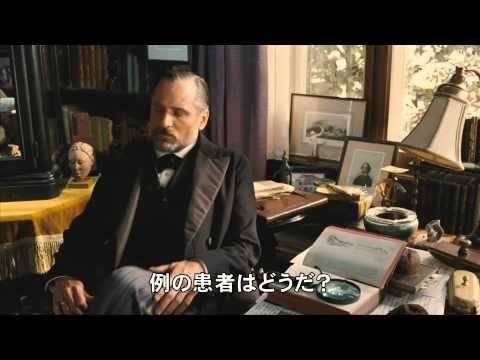 映画『危険なメソッド』予告編
