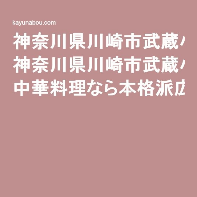 神奈川県川崎市武蔵小杉 中華料理なら本格派広東粥・広東料理の粥菜坊【かゆなぼう】
